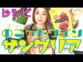 レシピ☆自家製サングリアの作り方