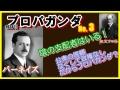 プロパガンダ【3】1928年バーネイズ 陰の支配者はいる 信なくば立たず-だからこそ(嘘の)プロパガンダ?